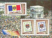 10-летие первых молдавских марок, блок из 3м; 0.40, 2.0, 3.0 Лей