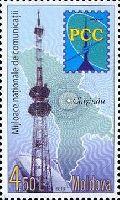 Региональное содружество связи, 1м; 4.50 Лея