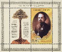 Поэт и переводчик А. Матеевич, блок; 5,75 Лей