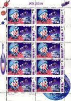 Надпечатка нового номинала на № 193 (40 лет первого полета человека в космос), М/Л из 10м; 11.0 Лей x 10