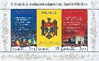 25 Годовщина независимости, блок из 3м; 1.75, 5.75, 11.0 Лей