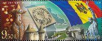 День почтовой марки Молдовы, 1м; 9.50 Лей