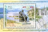 Президент армянского благотворительного Союза, блок; 350 Драм