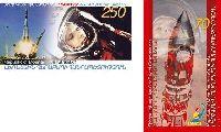 50 лет полета Юрия Гагарина в космос, 2м; 70, 250 Драм