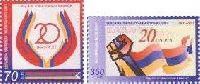 20 Годовщина Независимости Нагорного Карабаха, 2м; 70, 350 Драм
