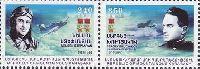Боевые лётчики - уроженцы Карабаха, 2м в сцепке; 240, 350 Драм