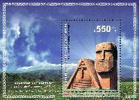"""""""Мы - наши горы"""", блок; 550 Драм"""