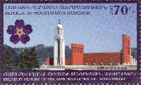 100-летие геноцида армян, Памятник, 1м; 70 Драм