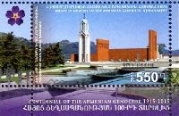 100-летие геноцида армян, Памятник, блок; 550 Драм