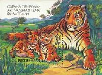 Фауна, Тигры, блок; 3.50 руб