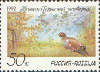 Приокский заповедник, 1м; 50 коп