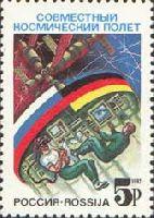 Космос, Российско-германский полет, 1м; 5 руб