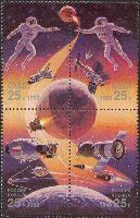 Совместный выпуск Россия-США, Сотрудничество в космосе, 4м в квартблоке; 25 руб x 4