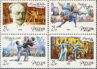 Русский балет, Мариус Петипа, 4м в квартблоке; 25 руб x 4