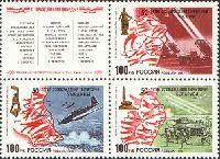 Совместный выпуск России-Украины-Белоруссии, 50-летие освобождения России, Украины, Белоруссии; 3м + купон; 100 руб x 3