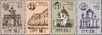 Архитектурные памятники, 4м; 50, 100, 150, 300 руб