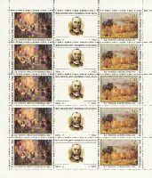 Живопись, B.Поленов; М/Л из 10м и 5 купонов; 150 руб x 10