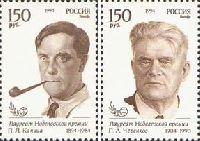 Нобелевские лауреаты П.Л.Капица и П.А.Черенков, 2м; 150 руб x 2