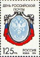 День российской почты, 1м; 125 руб