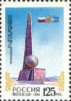 50-летие воссоединения Тувы с Россией; 1м; 125 руб