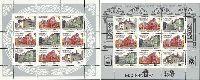 Московская гражданская архитектура, 2 М/Л из 9м; 125 руб x 4, 250 руб x 8, 300 руб x 6