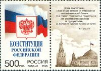 Конституция Российской Федерации, 1м; 500 руб