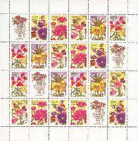 Флора, Цветы, лист из 5 серий и 4 купонов