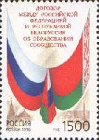 Договор Россия - Белоруссия, 1м; 1500 руб