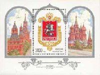 850-летие Москвы, блок; 3000 руб