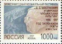 Музыкальный конкурс им. Шостаковича, 1м; 1000 руб