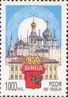 850-летие Вологды, 1м; 1000 руб