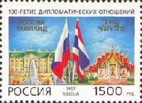 100-летие дипломатических Российско-Таиландских отношений, 1м; 1500 руб