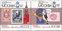 Международная филателистическая выставка в Москве, сцепка из 2м; 1500 руб x 2