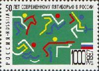 Современное пятиборье, 1м; 1000 руб