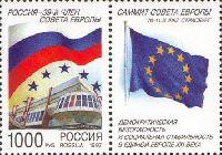 Россия - член Совета Европы, 1м + купон; 1000 руб