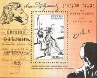 Еврейский писатель Авраам Шленский, блок; 3000 руб