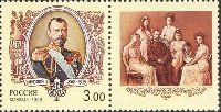 Годовщина расстрела Царской семьи Николая II, 1м + купон; 3.0 руб