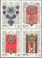 Ордена России, 4м в сцепке; 1.0, 1.5, 2.0, 2.5 руб