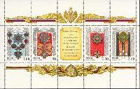 Ордена России, блок из 4м + купона; 1.0, 1.5, 2.0, 2.5 руб
