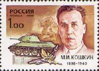 Создатель танка Т34 M.Kошкин, 1м; 1.0 руб