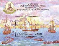 Адмирал Ф.Ушаков, блок; 5.0 руб