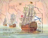 300 лет Андреевскому военно-морскому флагу, блок; 7.0 руб