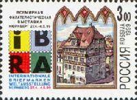 Международная филателистическая выставка IBRA, 1м; 3.0 руб