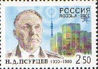 Генерал Н.Д.Псурцев, 1м; 2.50 руб