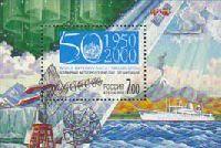 Международный метеорологический союз, блок; 7.0 руб