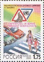 Неделя безопасности движния, 1м; 1.75 руб