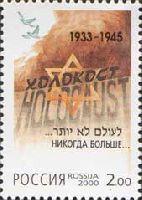 Памяти жертв xолокоста, 1м; 2.0 руб