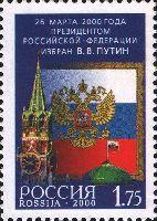 Инаугурация Президента России В.Путина, 1м; 1.75 руб