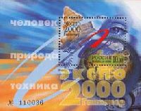 Экспо'2000 в Ганновере, блок; 10.0 руб