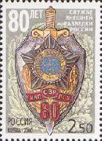Служба внешней разведки России, 1м; 2.50 руб